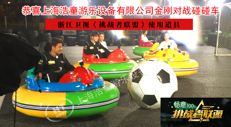 浙江卫视《挑战者联盟》第三季